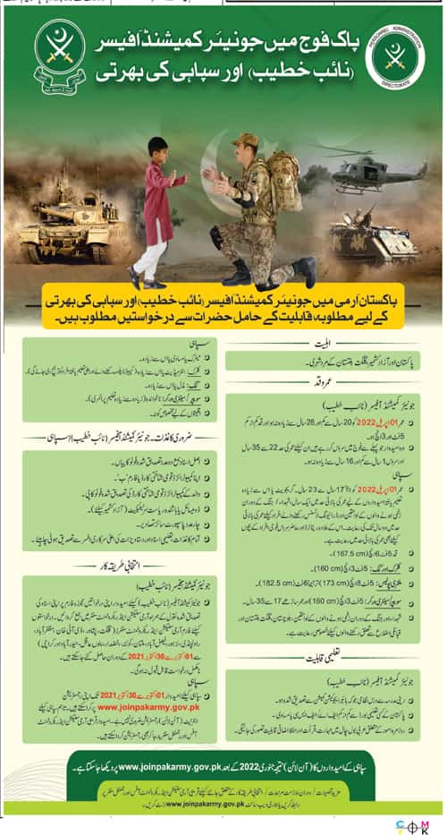 Join Pak Army Latest Jobs 2021