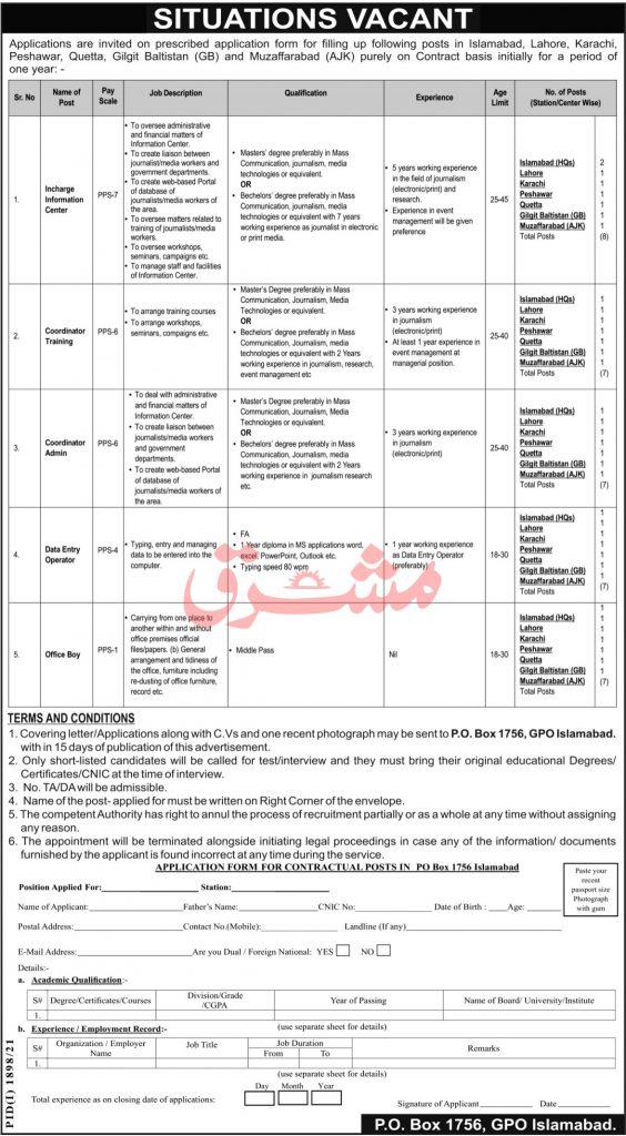 Public Sector PO Box 1756 GPO Islamabad Jobs 2021