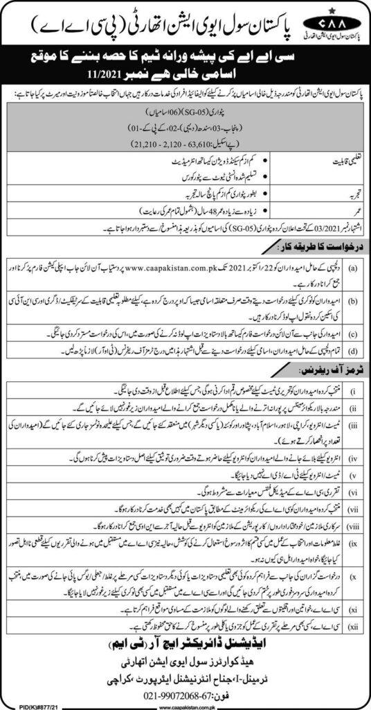 Pakistan Civil Aviation Authority Latest Jobs 2021